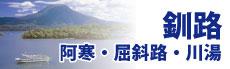 釧路・阿寒・屈斜路・川湯