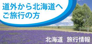 北海道 旅行情報