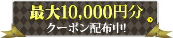 最大10,000円分クーポン