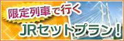 限定列車で行く 新幹線と宿泊のセットプラン