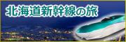 JRで行く北海道特集