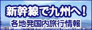 JR�ōs����B���W