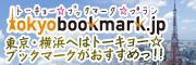 トーキョー☆ブックマーク 私の東京お気に入り。