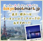 新幹線で東京・横浜へ