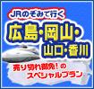 新幹線のぞみ号で行く!