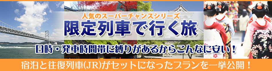 限定列車で行く JRセットプラン!