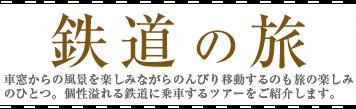 [鉄道の旅]寝台特急や個性的な列車を利用した旅行なら日本旅行!