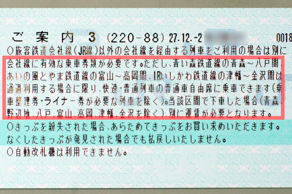 きっぷ 青春 18