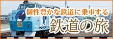 個性豊かな鉄道に乗車する 鉄道の旅