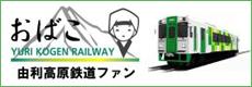 由利高原鉄道ファン