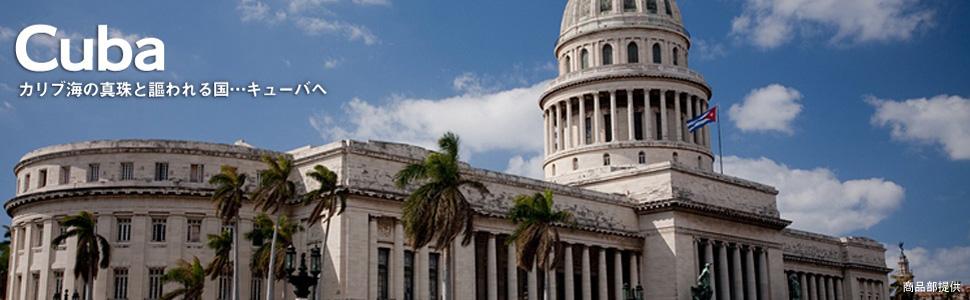 キューバ1