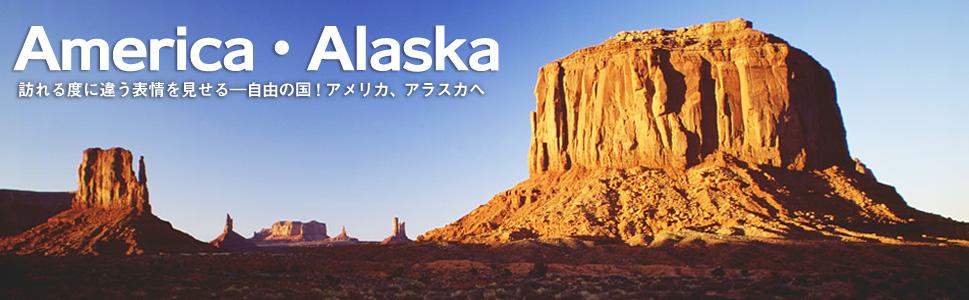 アメリカ・アラスカ1