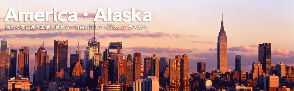 アメリカ・アラスカ2