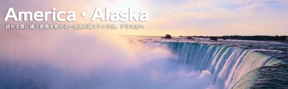 アメリカ・アラスカ3