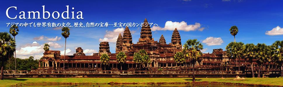 カンボジア1 カンボジア旅行・カンボジアツアー特集 出発地を選択してください。 トップ 北海道発