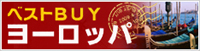 日本旅行人気No.1のヨーロッパシリーズベストBUYヨーロッパ