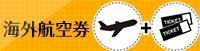 格安海外航空券
