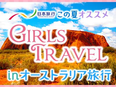 日本旅行おすすめオーストラリア旅行