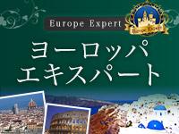 ヨーロッパエキスパート