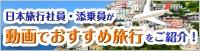 日本旅行社員・添乗員が動画でおすすめ旅行をご紹介!