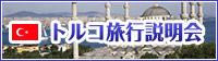 トルコ旅行説明会