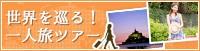 海外旅行ひとり旅特集
