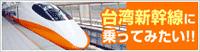 台湾新幹線に乗ろう