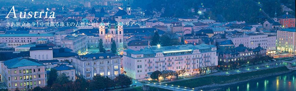 オーストリア1