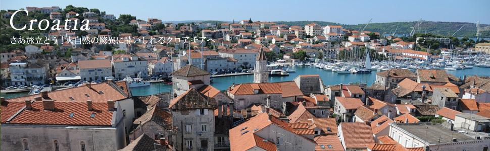 クロアチア1