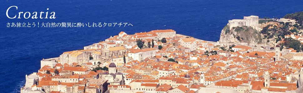 クロアチア3