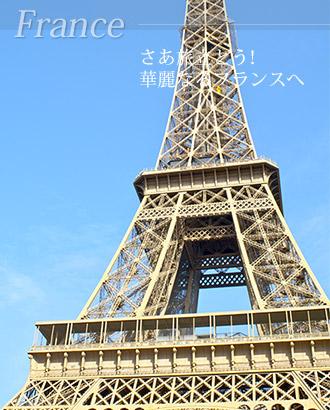 フランス4