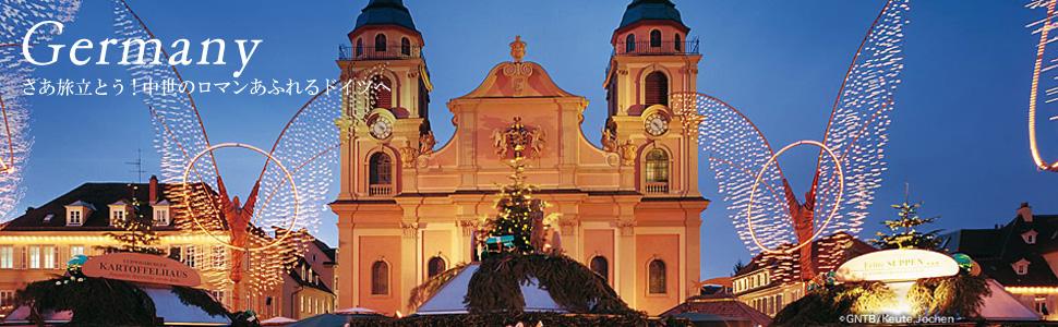 ドイツ1 ドイツ旅行・ドイツツアー特集 ドイツにはロマンチック街道やノイシュバンシュタイン城、ケ