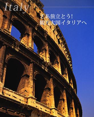 イタリア4