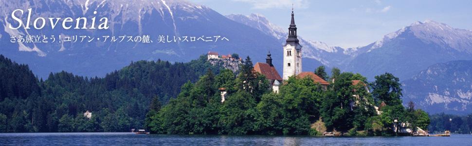 スロベニア1