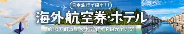 日本旅行で探す!!海外航空券・ホテル