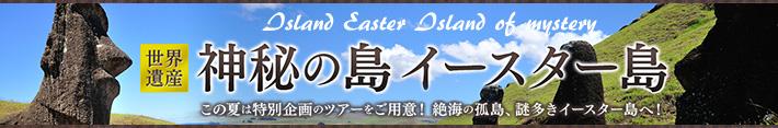 イースター島へ行く人気の旅行・ツアー