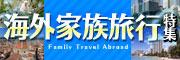 海外家族旅行・ファミリー旅行特集