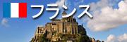 フランス旅行・フランスツアー特集