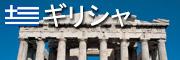 ギリシャ旅行・ギリシャツアー特集