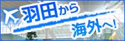 羽田空港発着海外旅行・海外ツアー特集