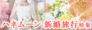 ハネムーン・新婚旅行特集
