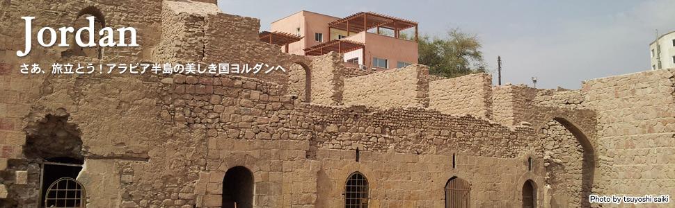 ヨルダン1
