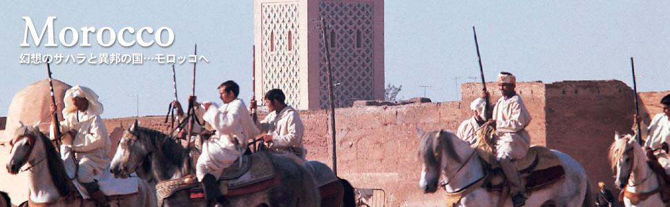 モロッコ1