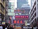 【名古屋発】 香港 3・4日 ★往路送迎付★【売りつくしセール!香港】