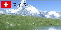 【関空発】スイストラベルパス・フレックスで巡る 氷河特急・スイス名峰の旅 7・8日