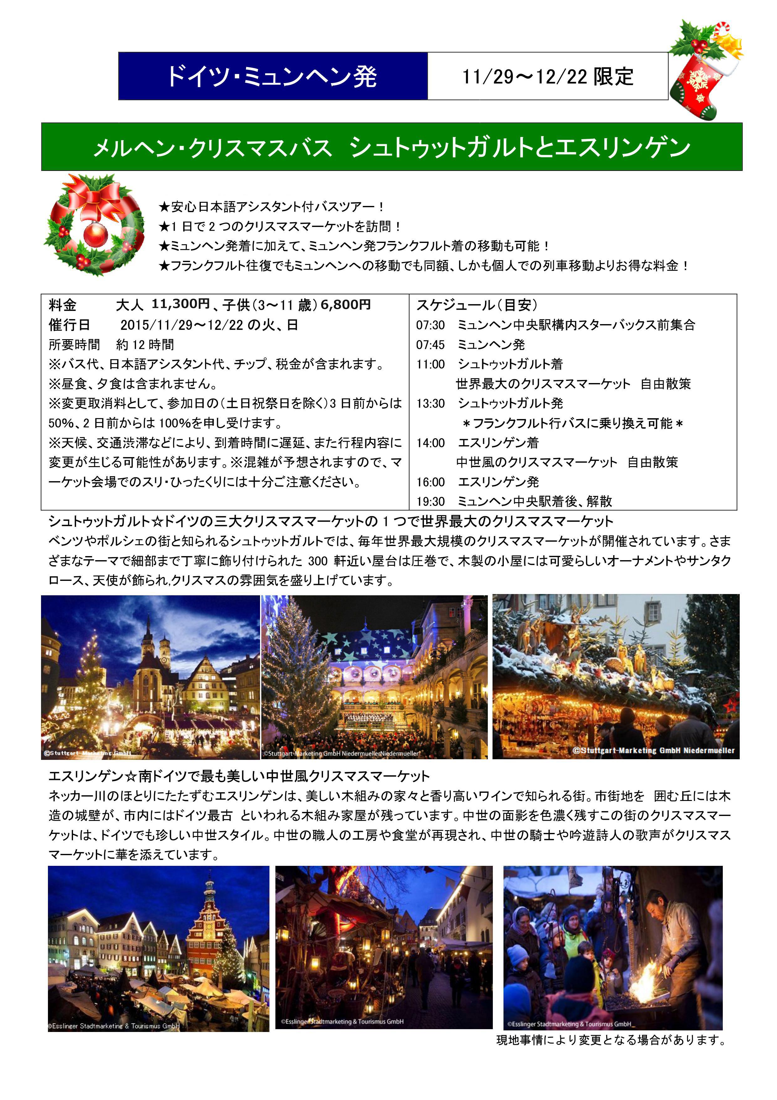 ミュンヘン発クリスマスバスオプショナルツアー(日本申込) | 海外旅行
