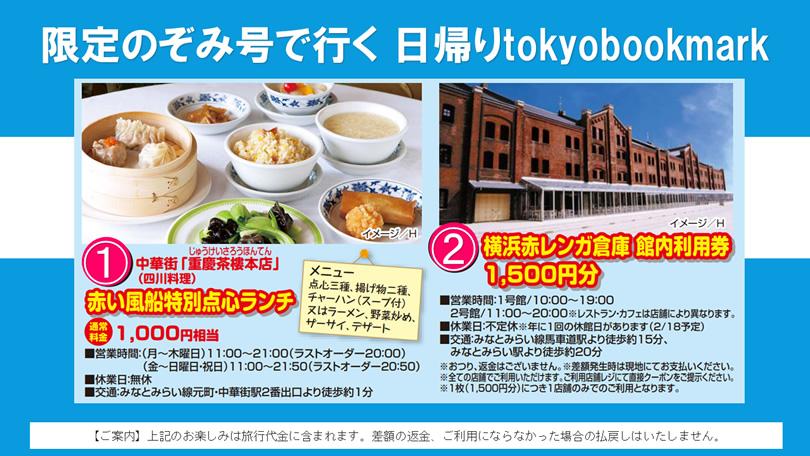 日帰りtokyobookmark 横浜