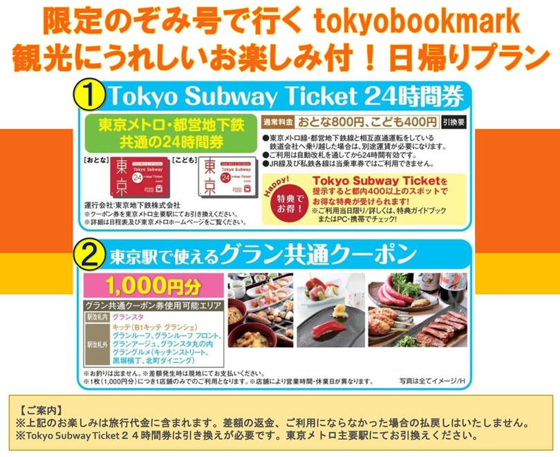 tokyobookmark日帰り 東京