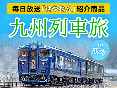 毎日放送「せやねん」紹介商品!赤い風船45周年特別企画「観光列車を楽しもう!熊本~九州列車旅~」