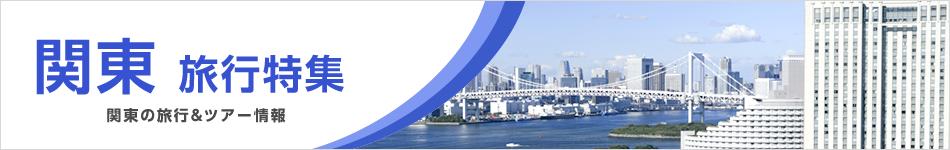関東旅行 関東ツアー